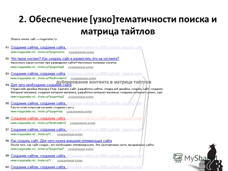 2. Обеспечение [узко]тематичности поиска и матрица тайтлов