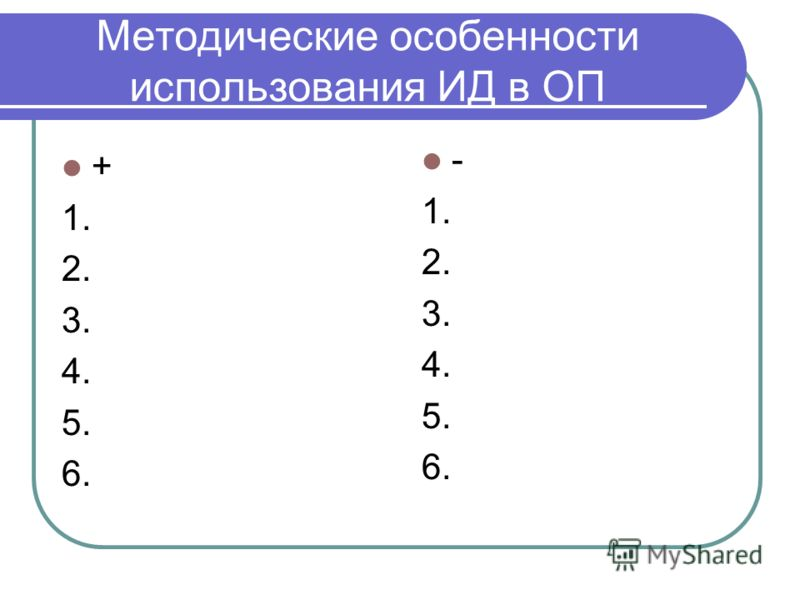 Методические особенности использования ИД в ОП + 1. 2. 3. 4. 5. 6. - 1. 2. 3. 4. 5. 6.