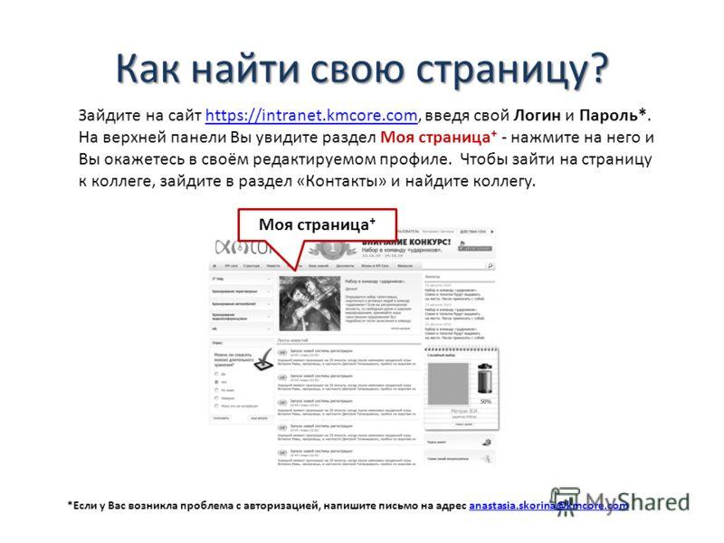 Как найти свою страницу? Моя страница + Зайдите на сайт https://intranet.kmcore.com, введя свой Логин и Пароль*. На верхней панели Вы увидите раздел Моя страница + - нажмите на него и Вы окажетесь в своём редактируемом профиле. Чтобы зайти на страниц