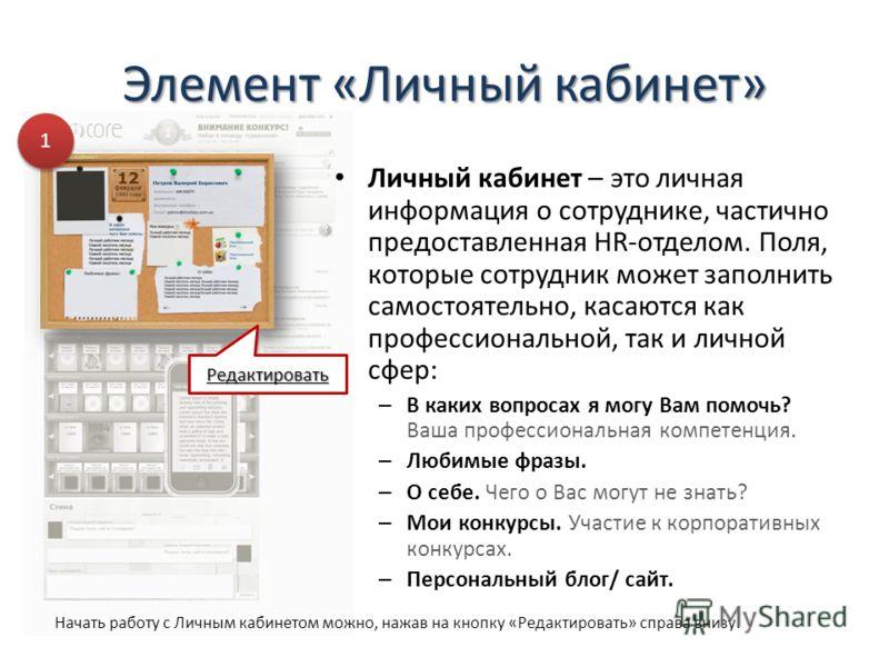 Элемент «Личный кабинет» Личный кабинет – это личная информация о сотруднике, частично предоставленная HR-отделом. Поля, которые сотрудник может заполнить самостоятельно, касаются как профессиональной, так и личной сфер: – В каких вопросах я могу Вам