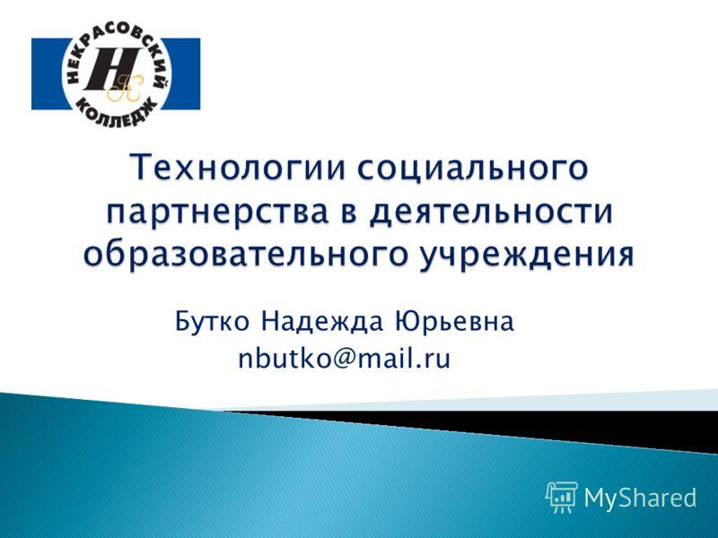 Технологии социального партнерства в деятельности образовательного учреждения Бутко Надежда Юрьевна nbutko@mail.ru