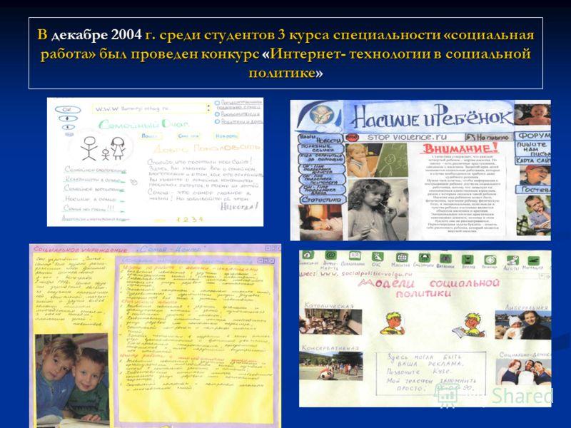 В декабре 2004 г. среди студентов 3 курса специальности «социальная работа» был проведен конкурс «Интернет- технологии в социальной политике»