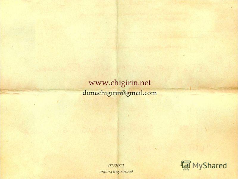 01/2011 www.chigirin.net dimachigirin@gmail.com