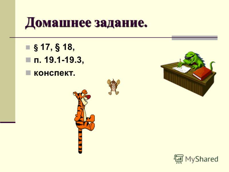Домашнее задание. § 17, § 18, п. 19.1-19.3, конспект.