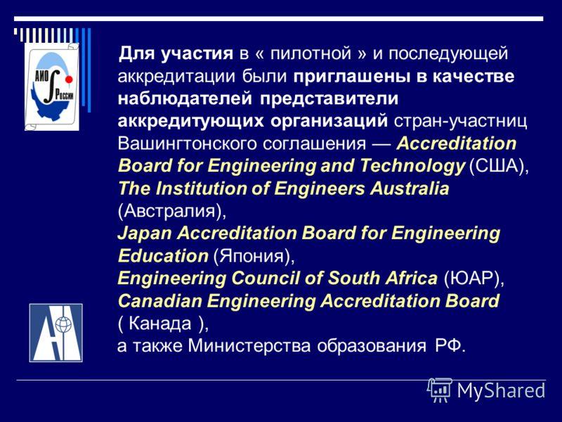 Для участия в « пилотной » и последующей аккредитации были приглашены в качестве наблюдателей представители аккредитующих организаций стран-участниц Вашингтонского соглашения Accreditation Board for Engineering and Technology (США), The Institution o