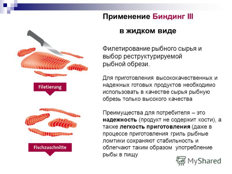 Филетирование рыбного сырья и выбор реструктурируемой рыбной обрези. Для приготовления высококачественных и надежных готовых продуктов необходимо использовать в качестве сырья рыбную обрезь только высокого качества Преимущества для потребителя – это