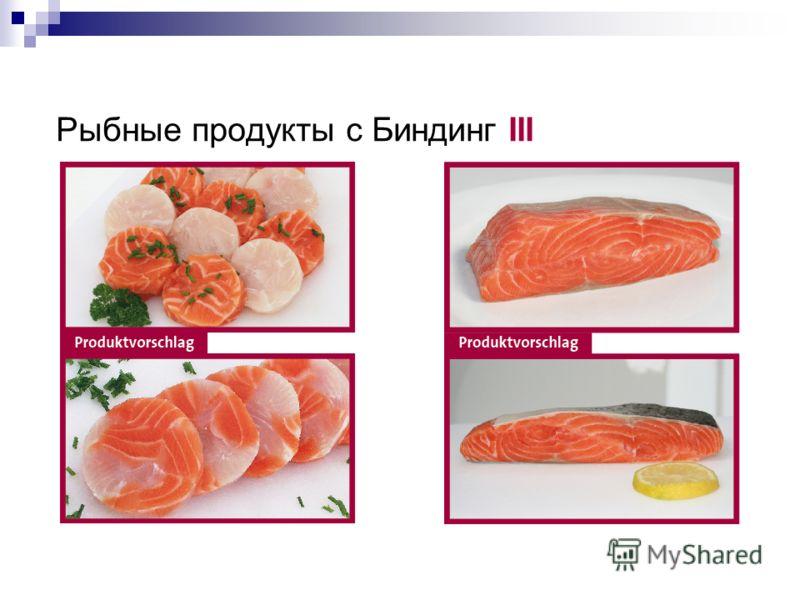 Рыбные продукты с Биндинг III