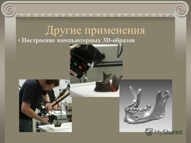Другие применения Построение компьютерных 3D-образов