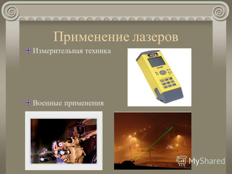 Применение лазеров Измерительная техника Военные применения
