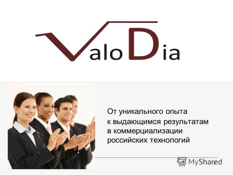 March 20101 VALODIA Consortium От уникального опыта к выдающимся результатам в коммерциализации российских технологий