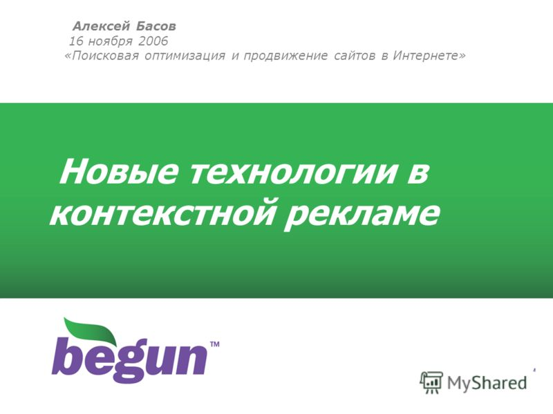 Алексей Басов 16 ноября 2006 «Поисковая оптимизация и продвижение сайтов в Интернете» Новые технологии в контекстной рекламе