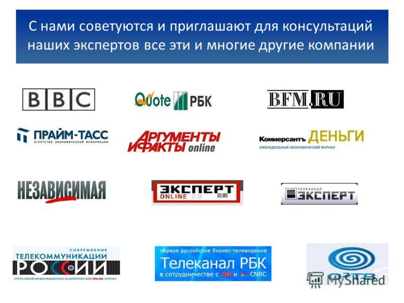 С нами советуются и приглашают для консультаций наших экспертов все эти и многие другие компании