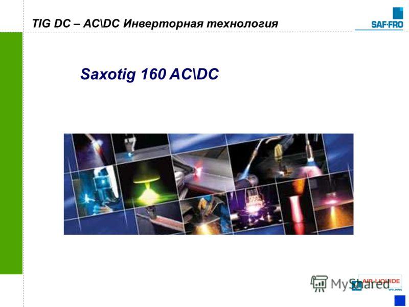 Saxotig 160 AC\DC TIG DC – AC\DC Инверторная технология