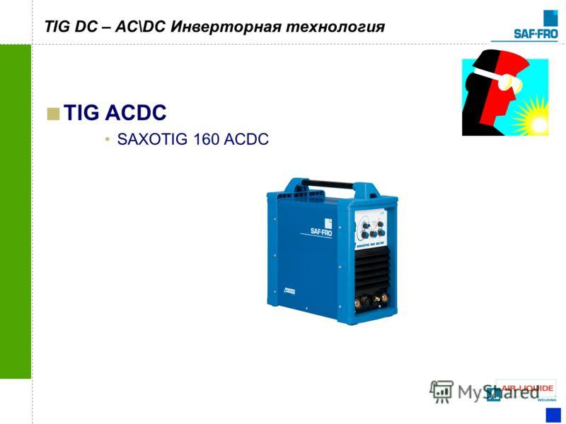 TIG ACDC SAXOTIG 160 ACDC TIG DC – AC\DC Инверторная технология