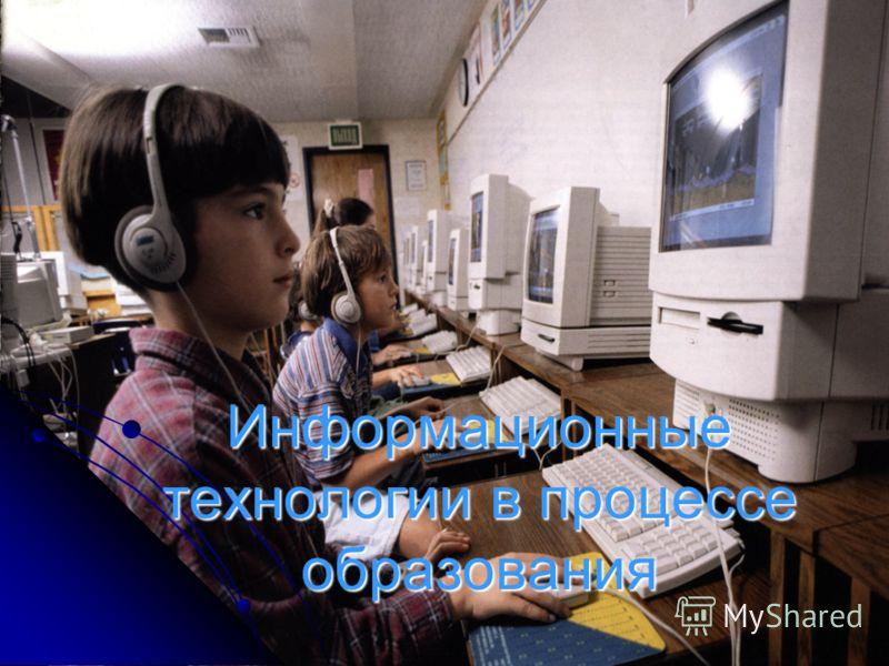 Информационные технологии в процессе образования