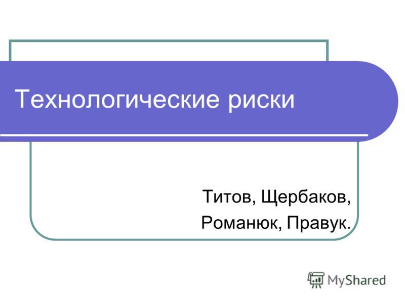 Технологические риски Титов, Щербаков, Романюк, Правук.
