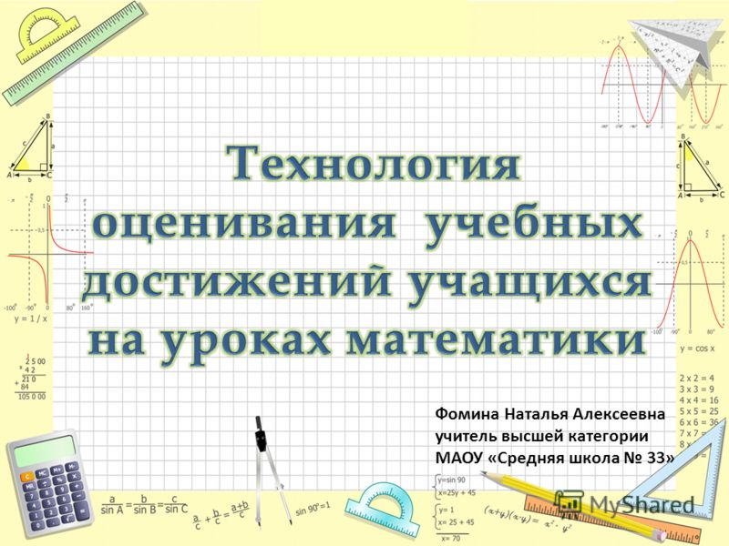 Математика Фомина Наталья Алексеевна учитель высшей категории МАОУ «Средняя школа 33»