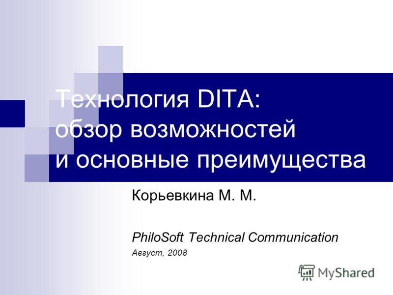 Технология DITA: обзор возможностей и основные преимущества Корьевкина М. М. PhiloSoft Technical Communication Август, 2008