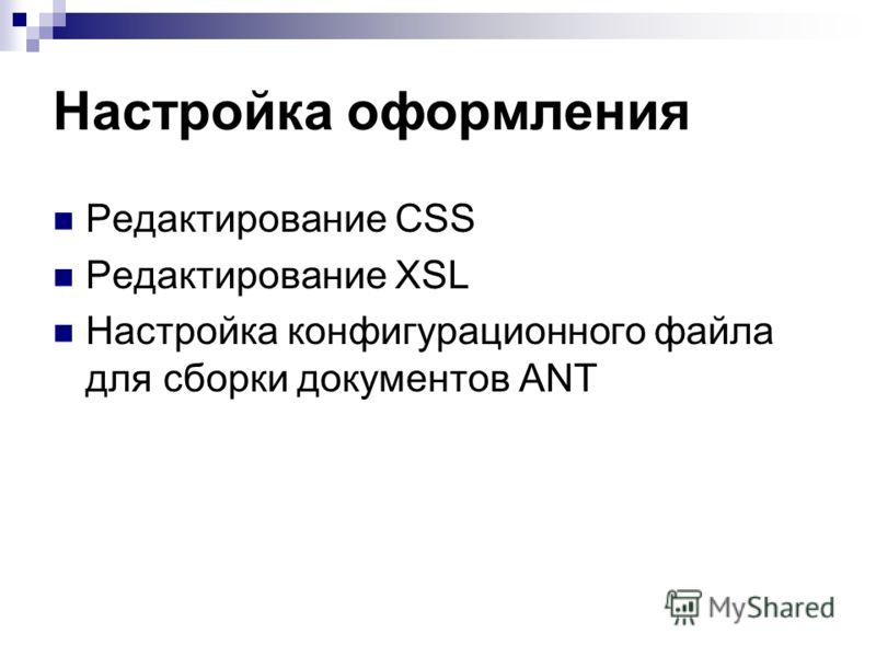 Настройка оформления Редактирование CSS Редактирование XSL Настройка конфигурационного файла для сборки документов ANT