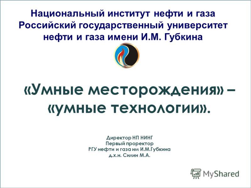 ... нефти и газа имени И.М. Губкина «Умные