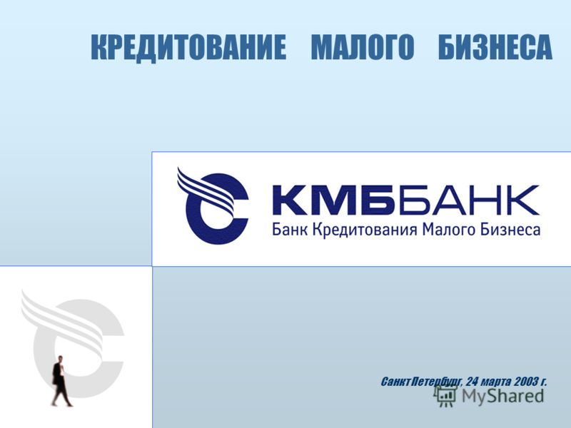 Санкт Петербург, 24 марта 2003 г. КРЕДИТОВАНИЕ МАЛОГО БИЗНЕСА
