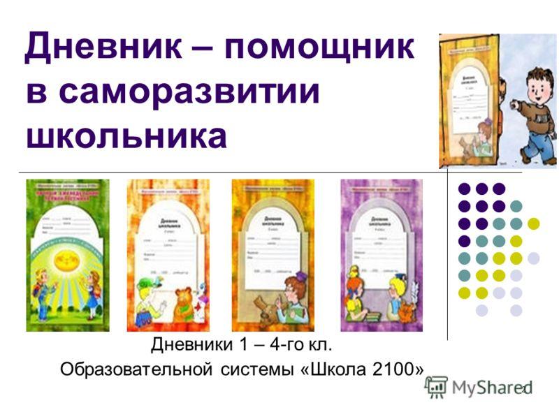 2 Дневник – помощник в саморазвитии школьника Дневники 1 – 4-го кл. Образовательной системы «Школа 2100»