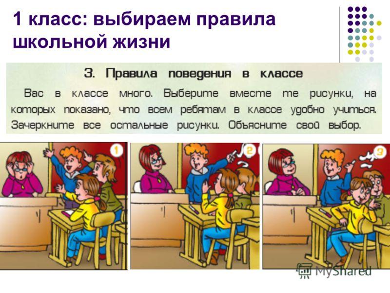 5 1 класс: выбираем правила школьной жизни