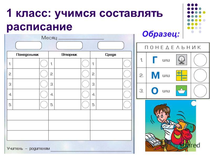 6 1 класс: учимся составлять расписание Образец: