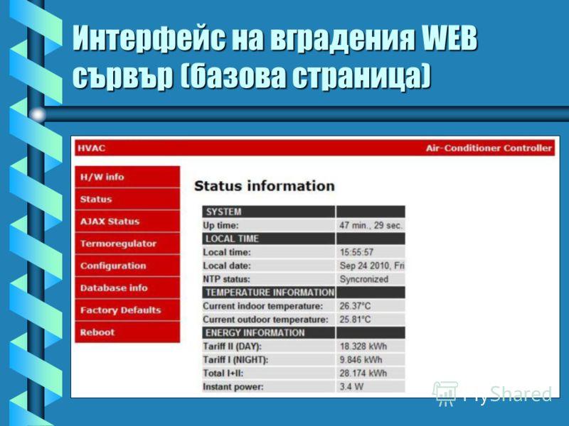 Интерфейс на вградения WEB сървър (базова страница)