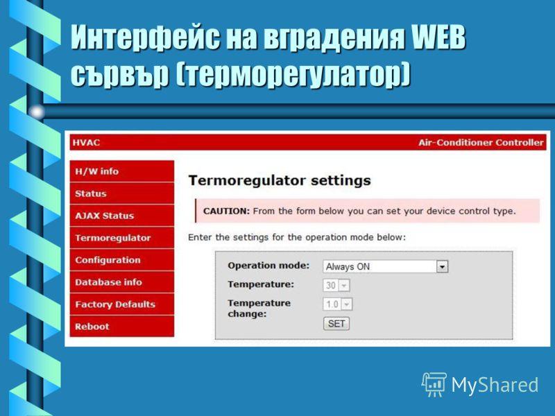 Интерфейс на вградения WEB сървър (терморегулатор)