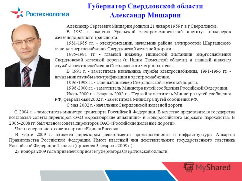 Александр Сергеевич Мишарин родился 21 января 1959 г. в г.Свердловске. В 1981 г. окончил Уральский электромеханический институт инженеров железнодорожного транспорта. 1981-1985 гг. - электромеханик, начальник района электросетей Шарташского участка э