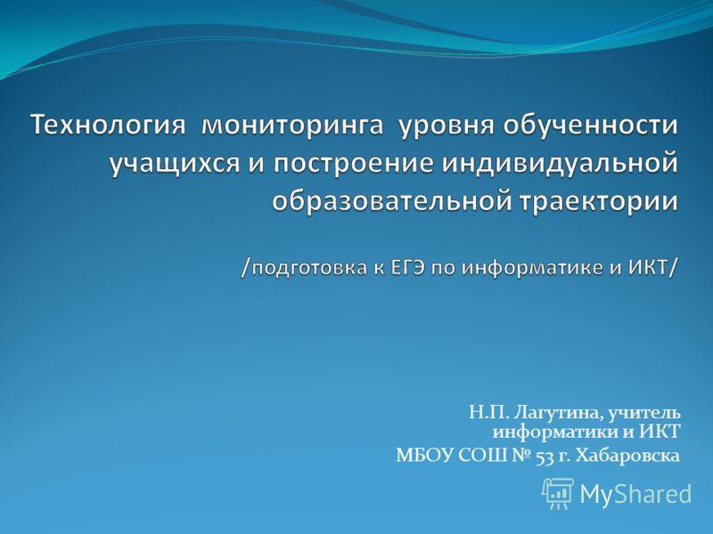 Н.П. Лагутина, учитель информатики и ИКТ МБОУ СОШ 53 г. Хабаровска