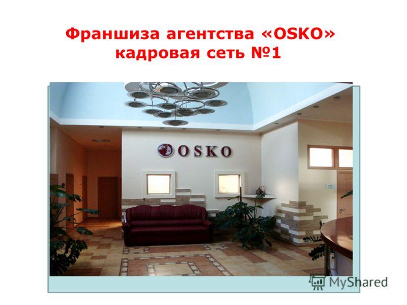 Франшиза агентства «OSKO» кадровая сеть 1