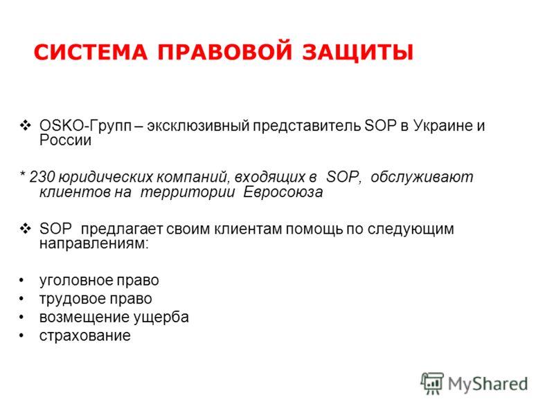 ОSKO-Групп – эксклюзивный представитель SOP в Украине и России * 230 юридических компаний, входящих в SOP, обслуживают клиентов на территории Евросоюза SOP предлагает своим клиентам помощь по следующим направлениям: уголовное право трудовое право воз
