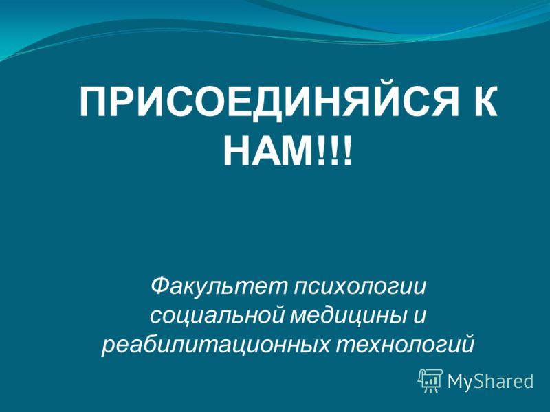 ПРИСОЕДИНЯЙСЯ К НАМ!!! Факультет психологии социальной медицины и реабилитационных технологий