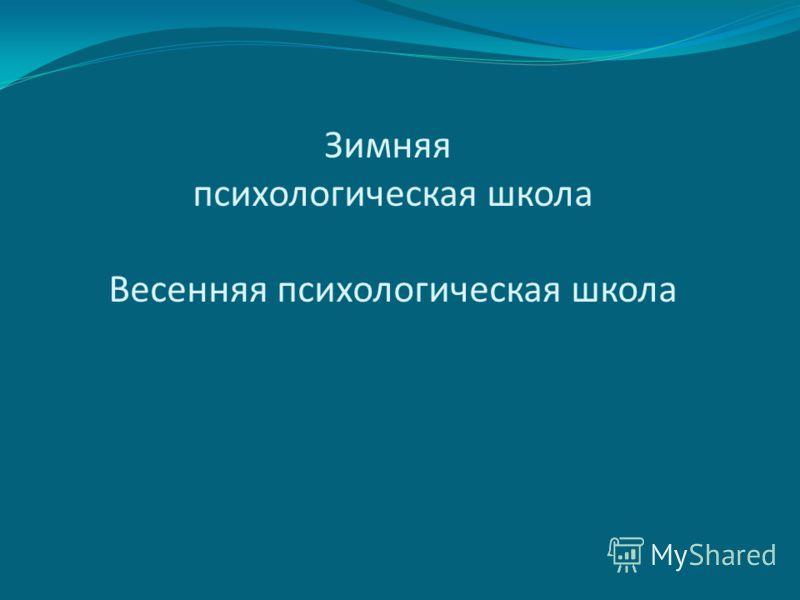 Зимняя психологическая школа Весенняя психологическая школа