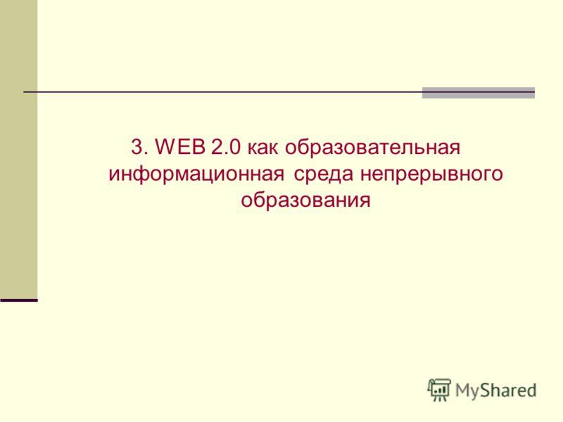 3. WEB 2.0 как образовательная информационная среда непрерывного образования