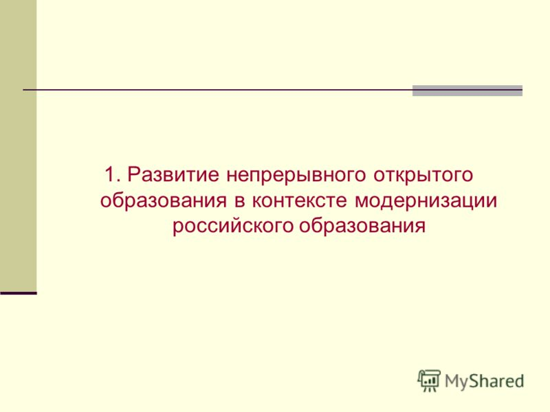 1. Развитие непрерывного открытого образования в контексте модернизации российского образования