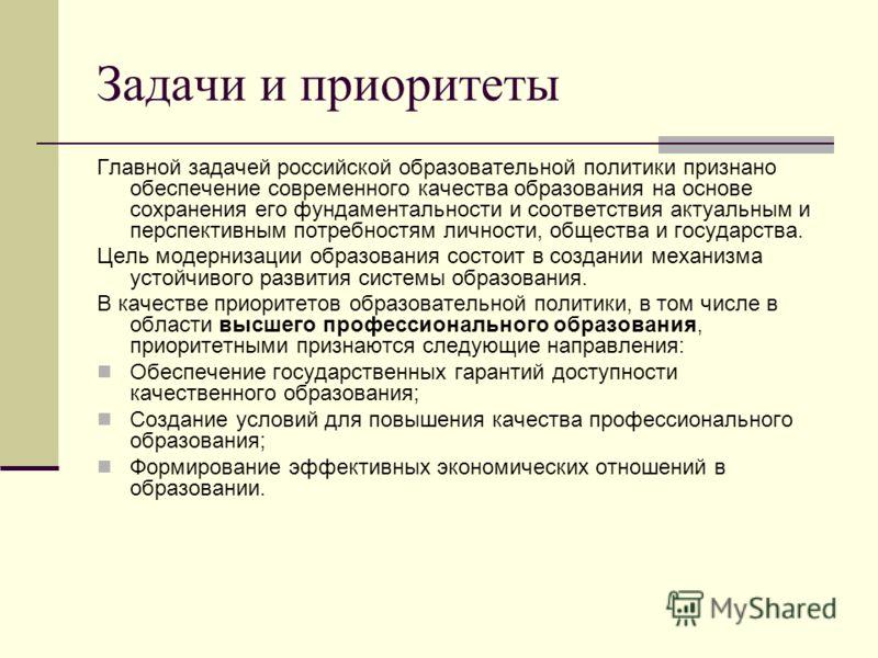 Задачи и приоритеты Главной задачей российской образовательной политики признано обеспечение современного качества образования на основе сохранения его фундаментальности и соответствия актуальным и перспективным потребностям личности, общества и госу