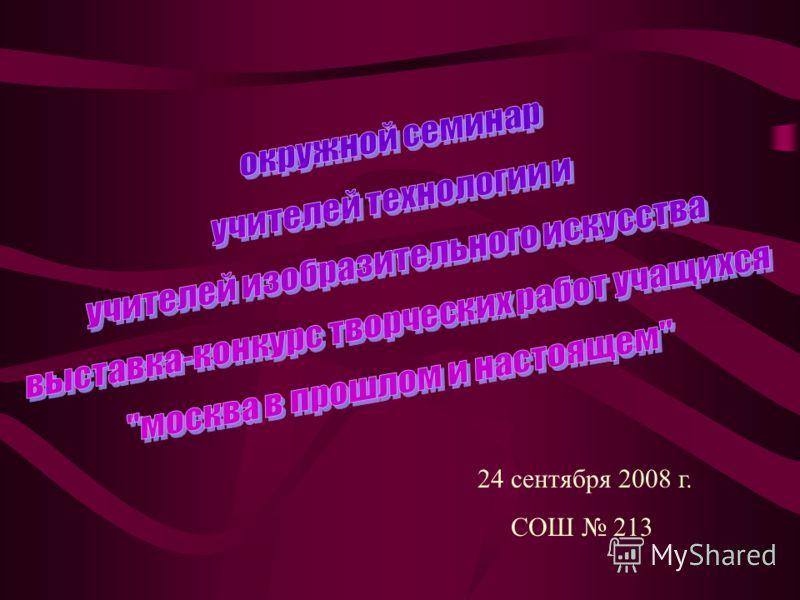 24 сентября 2008 г. СОШ 213