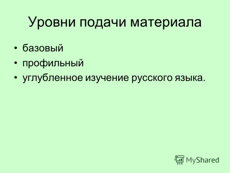 Уровни подачи материала базовый профильный углубленное изучение русского языка.