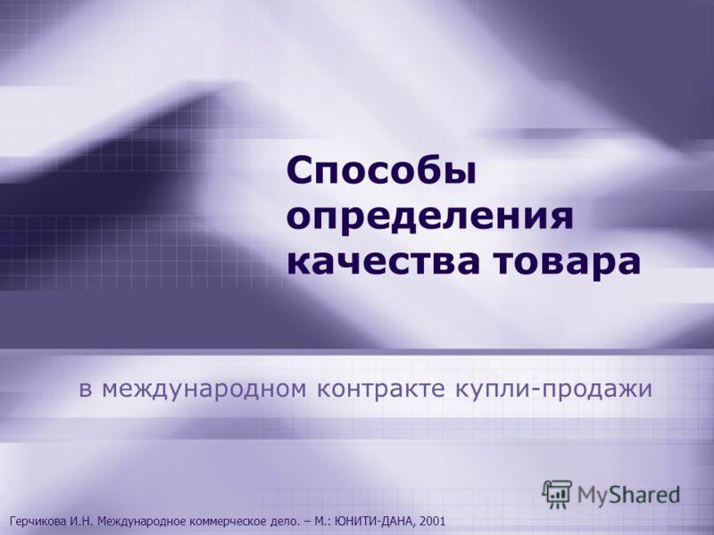 Способы определения качества товара в международном контракте купли-продажи Герчикова И.Н. Международное коммерческое дело. – М.: ЮНИТИ-ДАНА, 2001