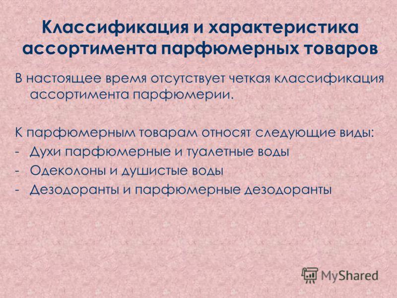 Реферат На Тему Парфюмерно-Косметические Товары