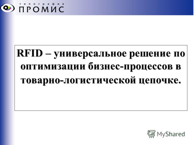 RFID – универсальное решение по оптимизации бизнес-процессов в товарно-логистической цепочке.