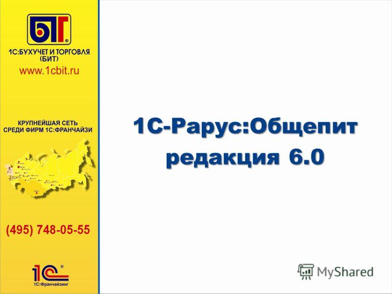 1С-Рарус:Общепит редакция 6.0