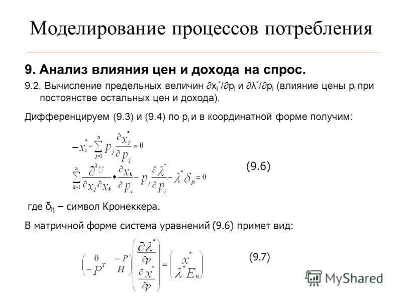 Моделирование процессов потребления 9. Анализ влияния цен и дохода на спрос. 9.2. Вычисление предельных величин x i * /p i и λ * /p i (влияние цены p i при постоянстве остальных цен и дохода). Дифференцируем (9.3) и (9.4) по p i и в координатной форм