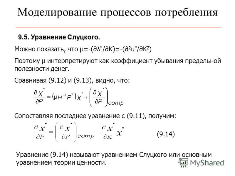 Моделирование процессов потребления Можно показать, что μ=-(λ * /K)=-( 2 u * /K 2 ) Поэтому μ интерпретируют как коэффициент убывания предельной полезности денег. Сравнивая (9.12) и (9.13), видно, что: Сопоставляя последнее уравнение с (9.11), получи