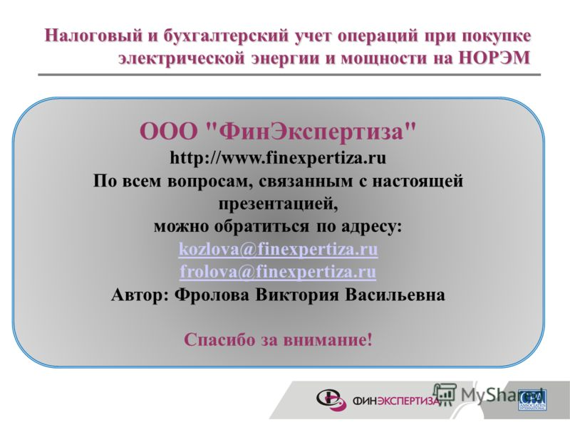 20 Налоговый и бухгалтерский учет операций при покупке электрической энергии и мощности на НОРЭМ ООО