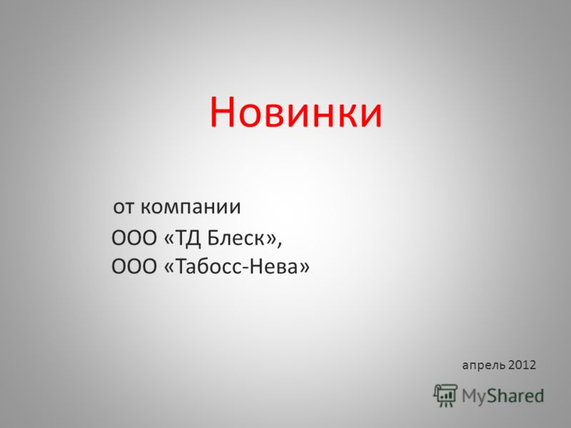 Новинки от компании ООО «ТД Блеск», ООО «Табосс-Нева» апрель 2012