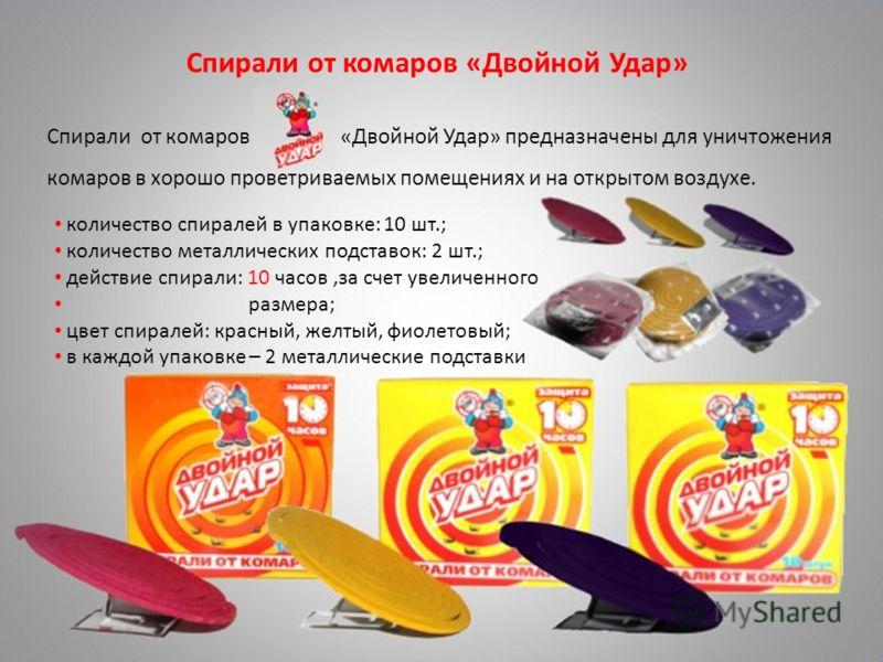 Спирали от комаров «Двойной Удар» количество спиралей в упаковке: 10 шт.; количество металлических подставок: 2 шт.; действие спирали: 10 часов,за счет увеличенного размера; цвет спиралей: красный, желтый, фиолетовый; в каждой упаковке – 2 металличес